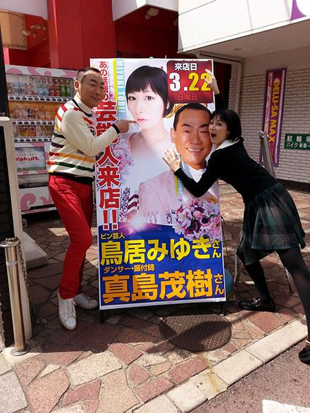 http://www.majima-shigeki.com/info/img/love_m_20150327.jpg